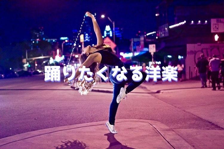 【洋楽】踊りたくなる&踊りたい時に聴きたいおすすめ曲