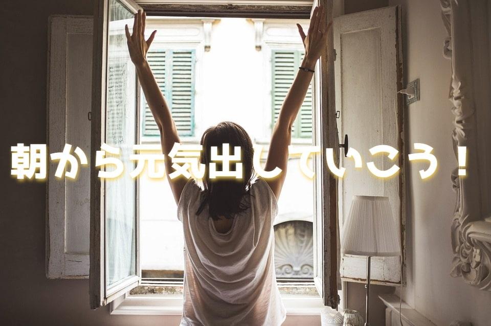 【洋楽】苦手な朝に!憂鬱な移動中に!やる気と元気が出るおすすめ曲