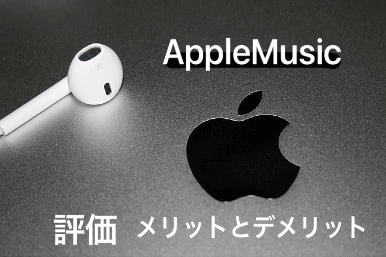 AppleMusic 評価 レビュー