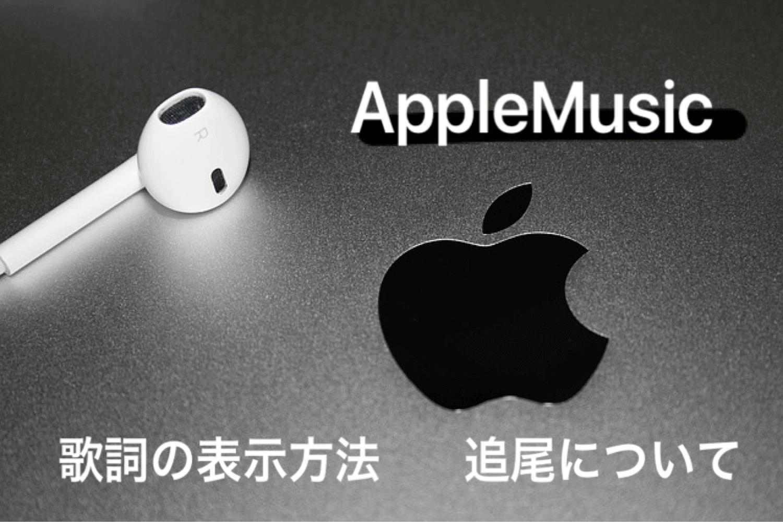 AppleMusic 歌詞の表示方法