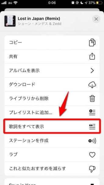 AppleMusicで歌詞の表示する方法&読み込まない時の対処法