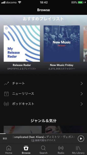 Spotify 機能