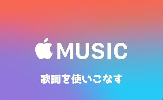 Apple Music(ミュージック)で歌詞を見る方法!出ない時の対処法とは?