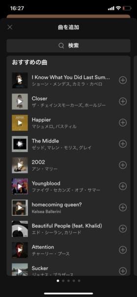 Apple MusicとSpotify【比較】5の違いとは?オススメはどっち?
