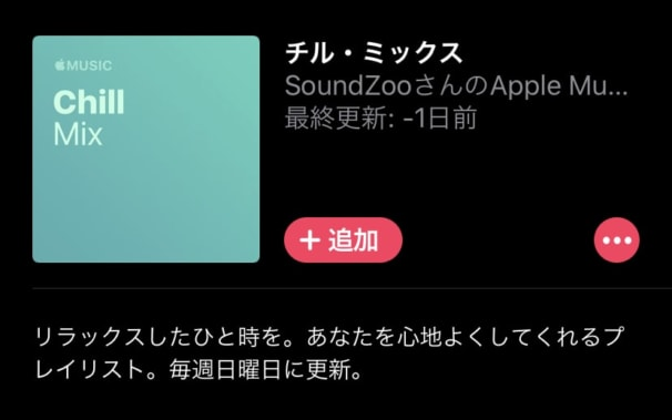 Apple Musicに新しいFor Youプレイリスト「Get UP!」が追加!