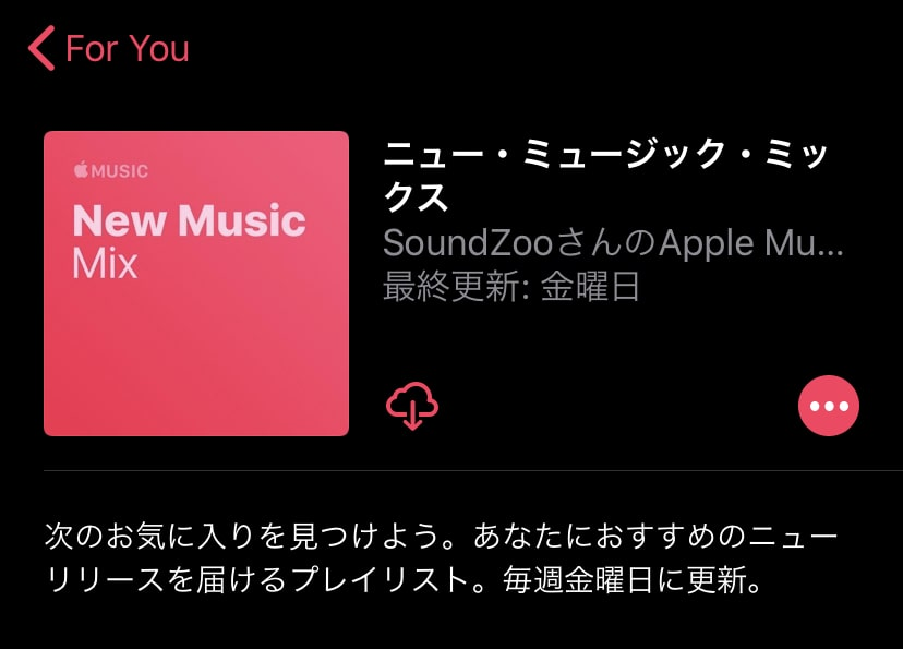 Apple Music New Music Mix