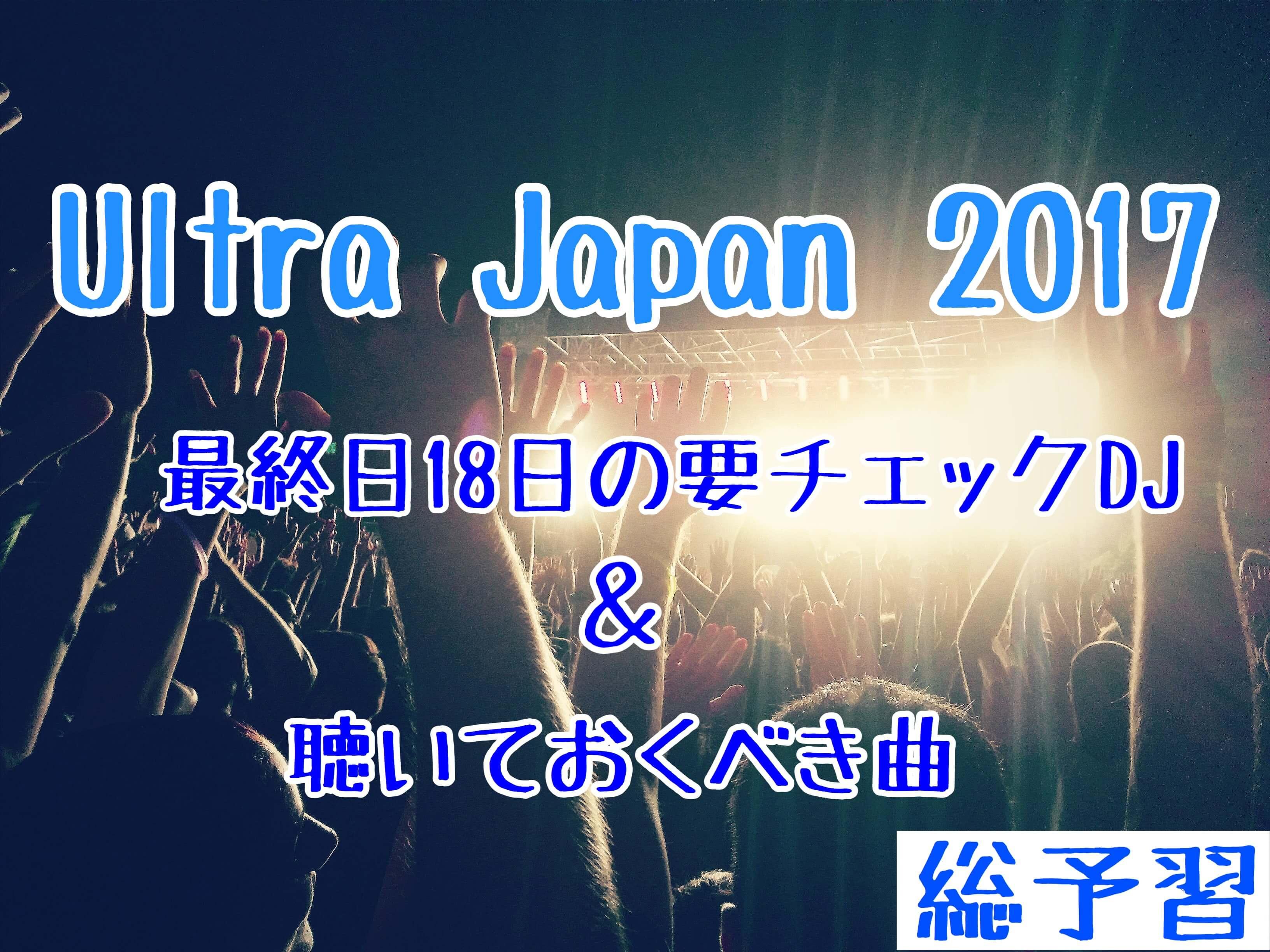 Ultra Japan 2017 最終日18日 出演DJ