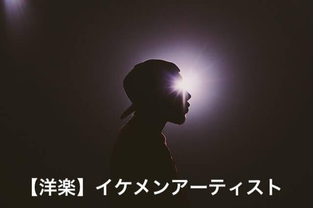【洋楽】海外のかっこいいイケメンアーティスト