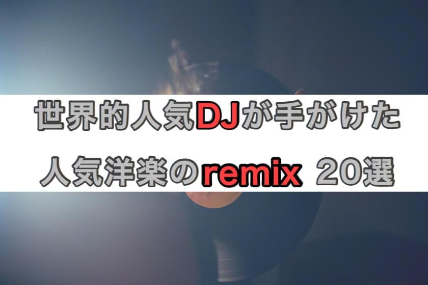 【おすすめリミックス】世界の人気DJによる人気洋楽のremix曲 20選