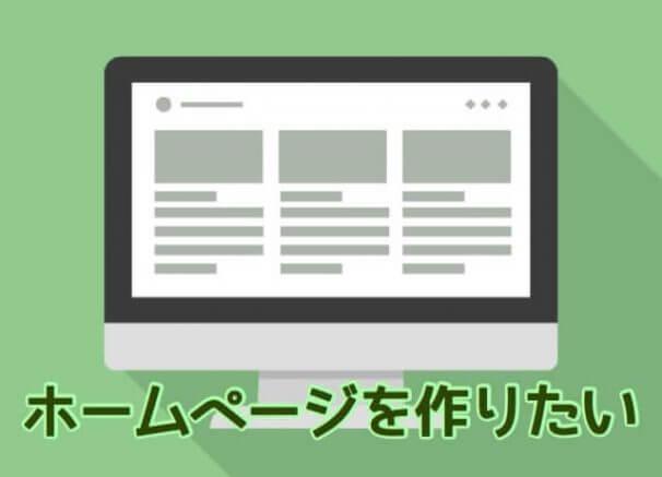 ホームページを作る時におすすめのブログサービス