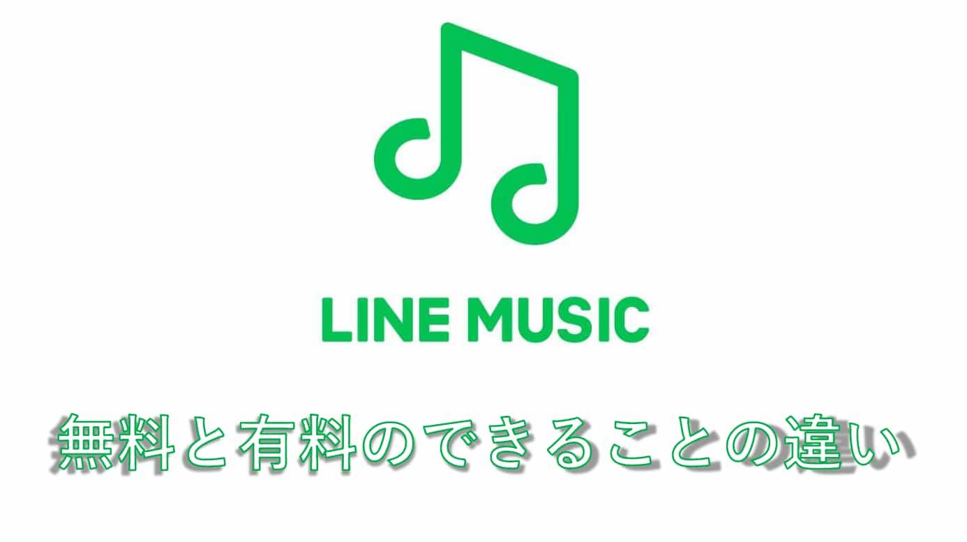 【LINE MUSIC 評価】無料と有料のできることの違い!