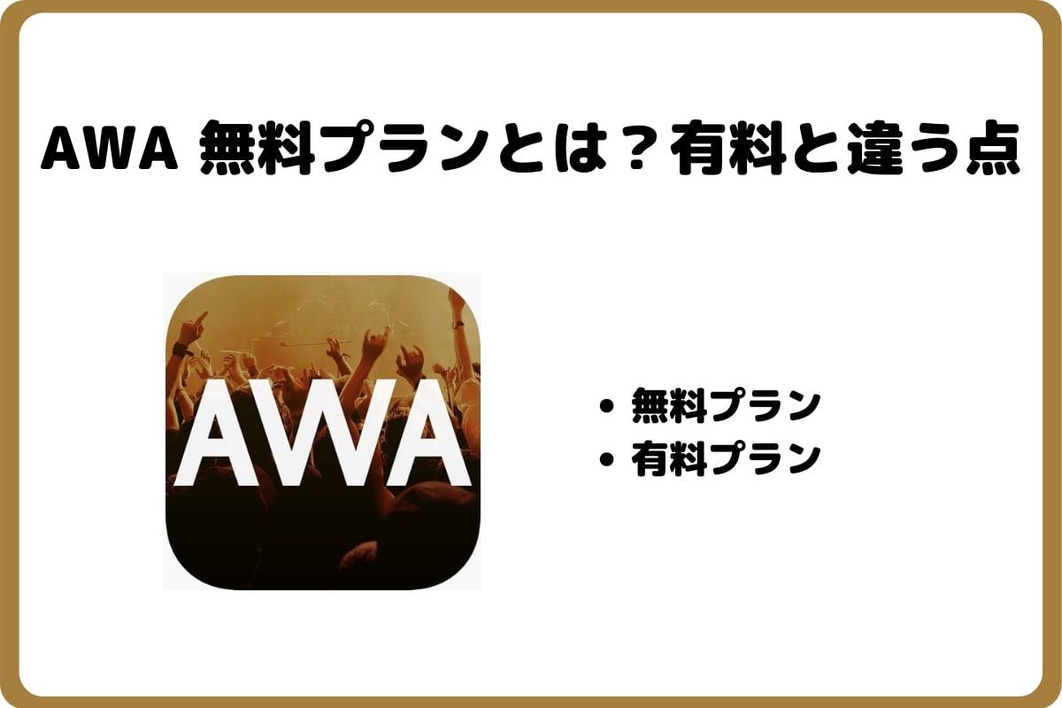 AWAは無料で使える?違いやオススメできるか中身を解説!
