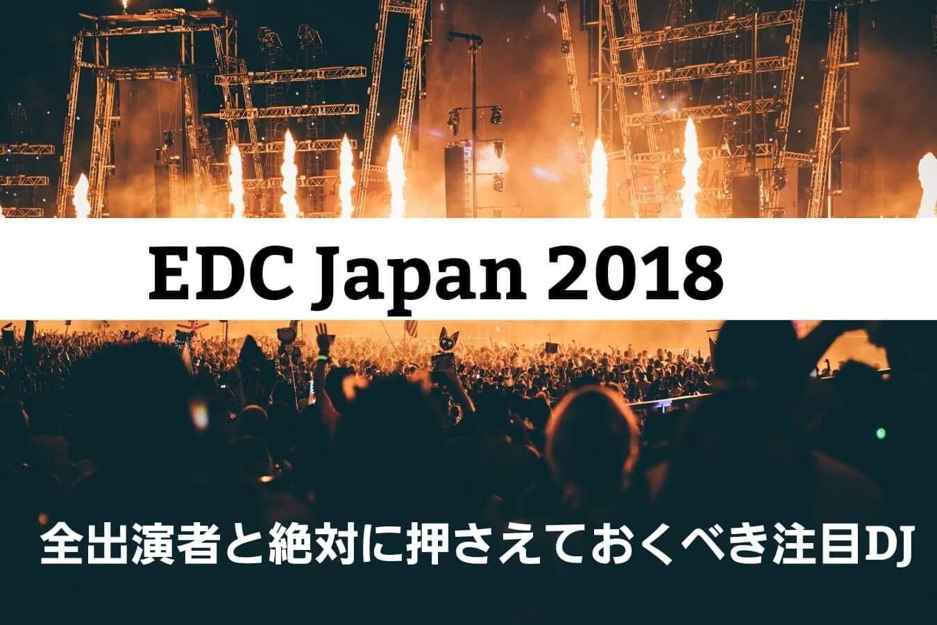 EDC Japan 2018の出演アーティストが決定!絶対に抑えておきたい注目DJとは?