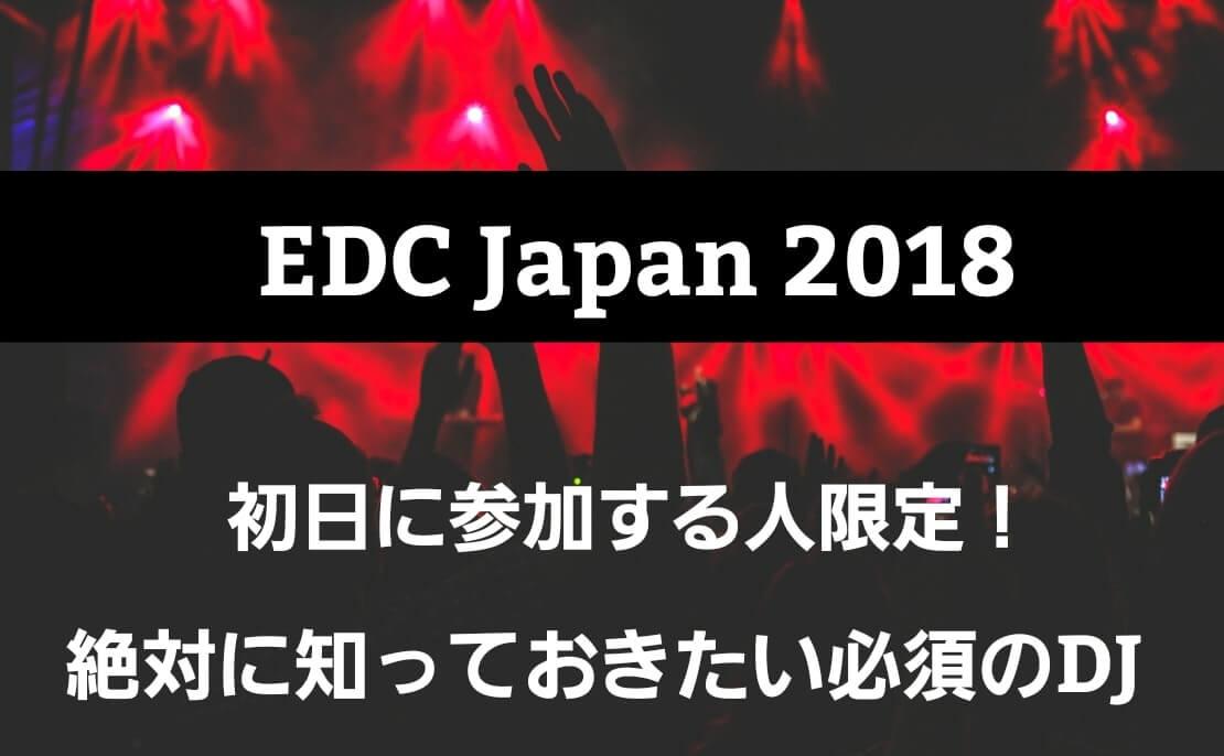 【EDC Japan 2018】初日に参加する方限定!絶対に知っておきたいアーティストと曲の予復習!