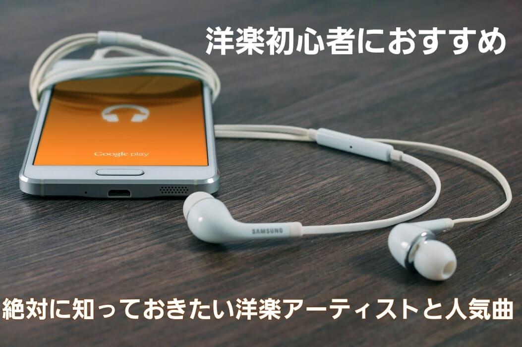 【ジャンル別】初心者でも聴きやすいおすすめ洋楽アーティストと人気曲
