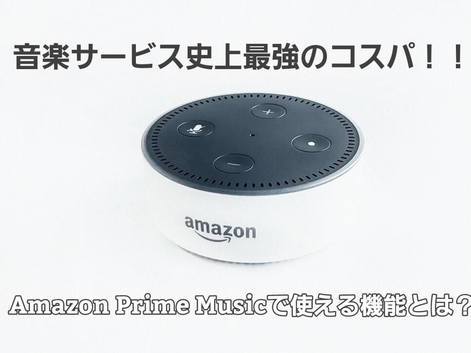 コスパ最強!アマゾンのプライムミュージックで使える機能とは?