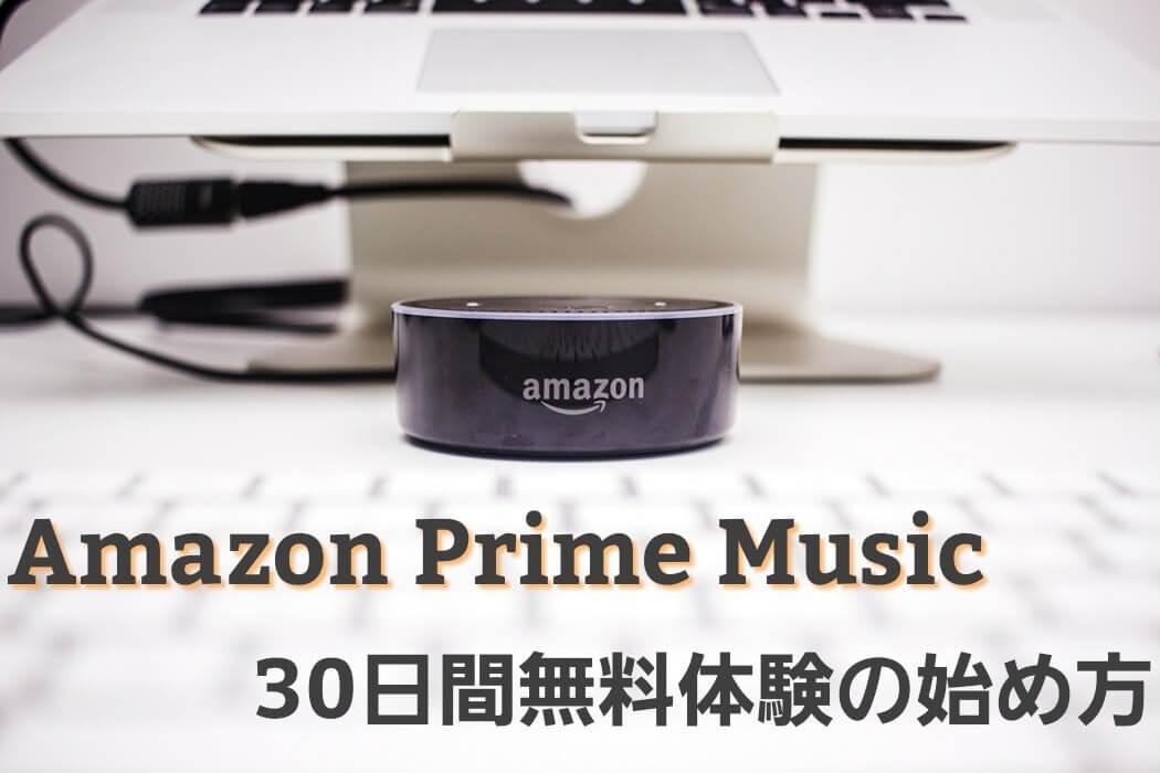 Prime Musicを始めるためのプライム会員の登録方法「30日間無料体験」