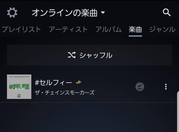 プライムミュージック 音楽をダウンロードしてオフラインで曲を聴く方法