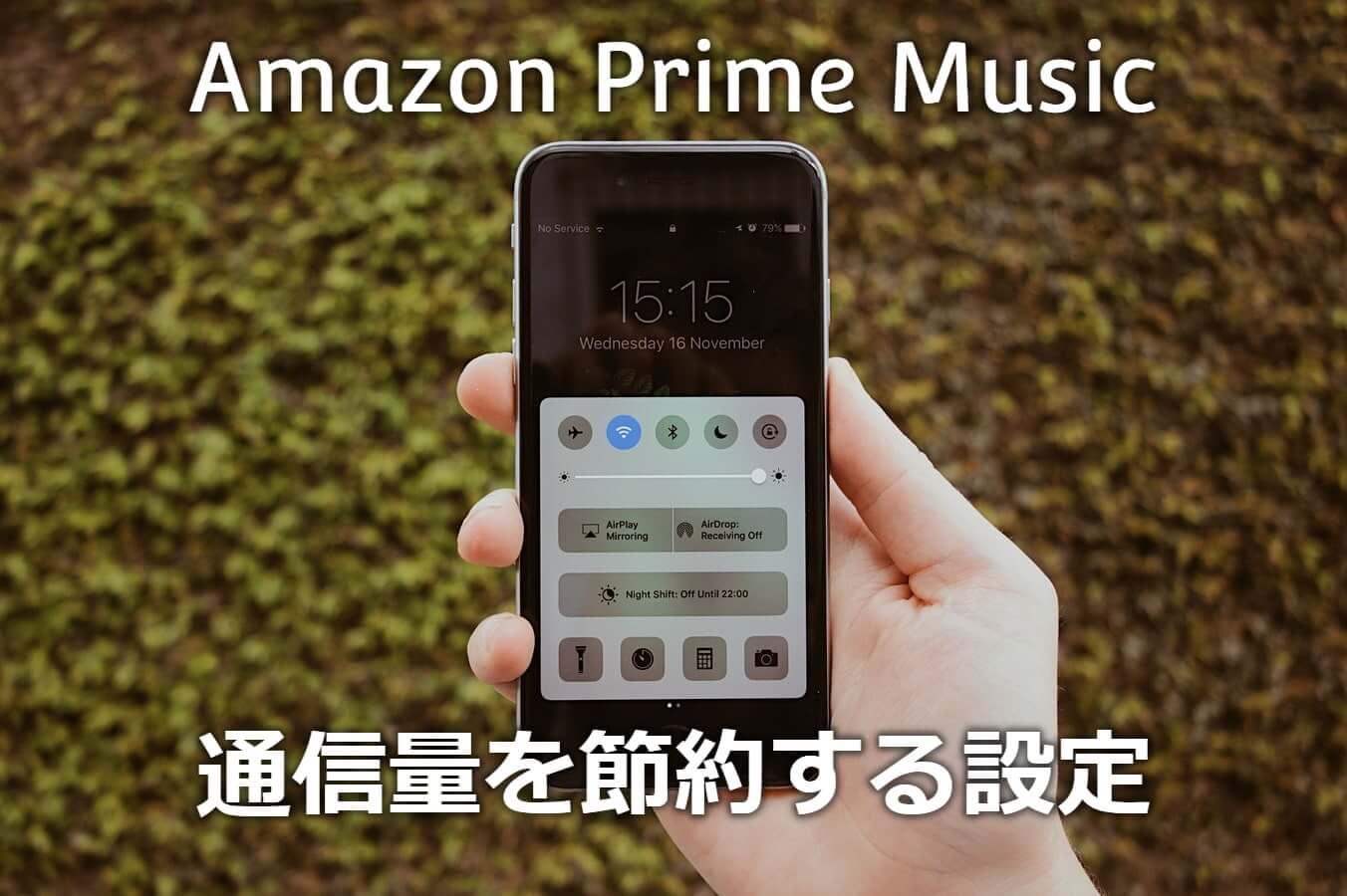 プライムミュージックで通信量を抑える設定。音楽はオフラインで聴こう
