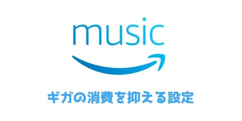 Amazon Musicでモバイル通信量を節約する2つの設定