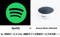 Amazonアンリミテッド vs Spotify 比較してあなたにはどちらが魅力的?