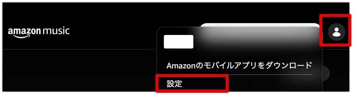 Amazon Musicでダウンロードする音楽の保存先を変更する(パソコン)