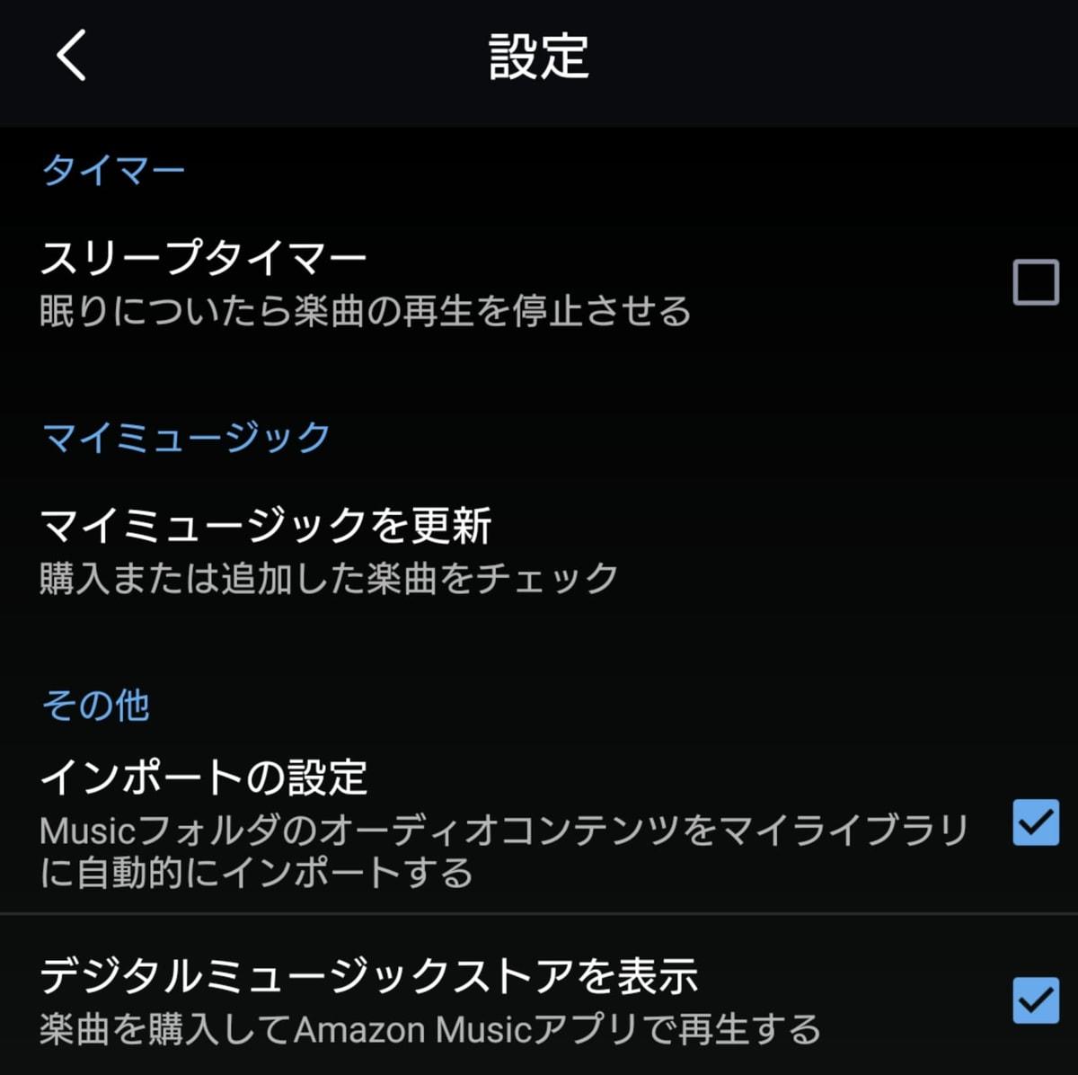Amazon Musicで曲をインポートする(Android)