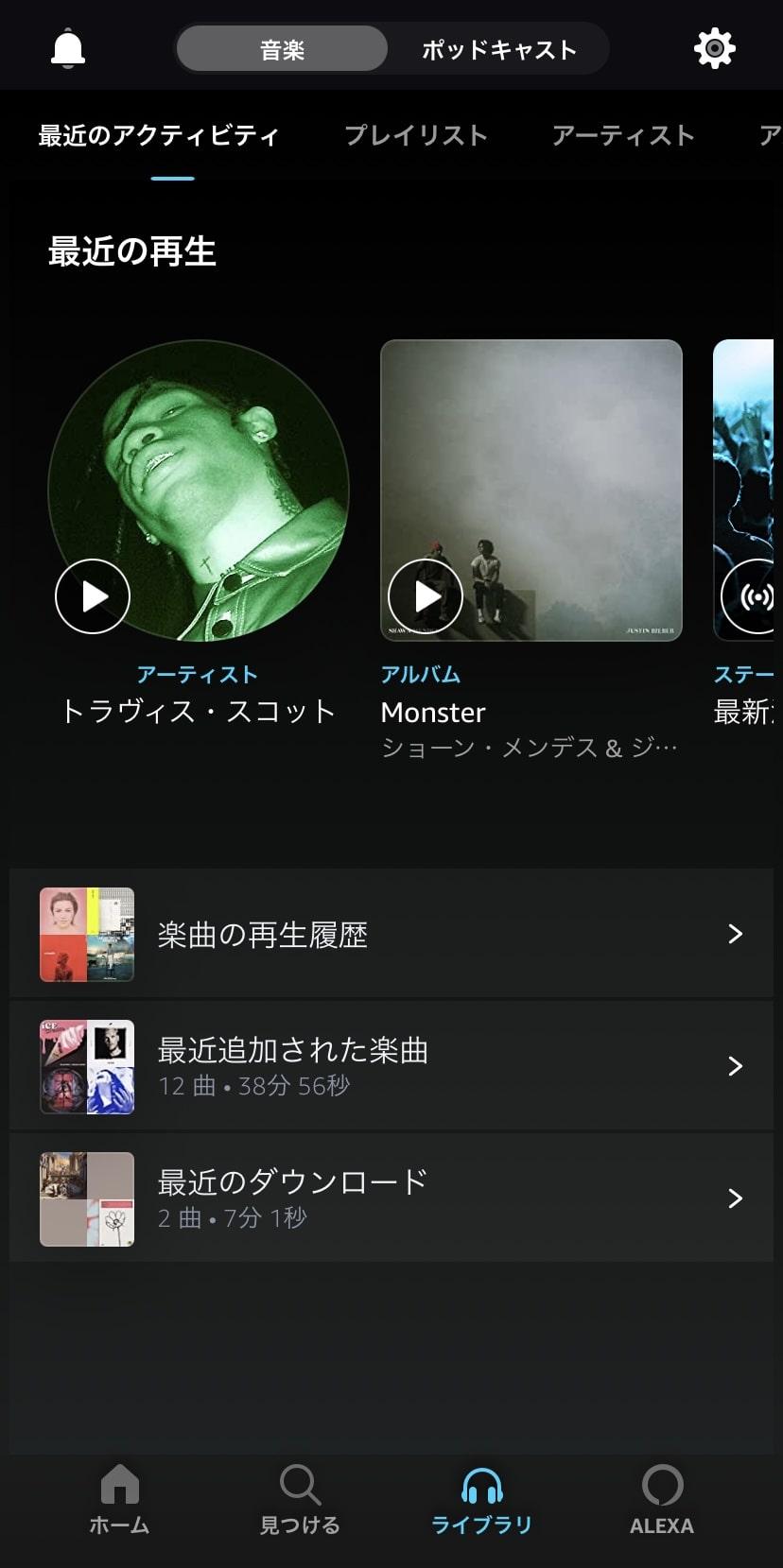 Amazon Musicには4つのメイン画面がある