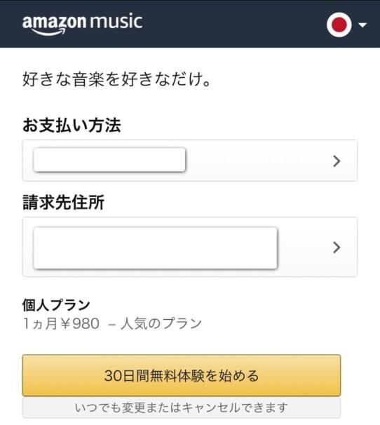 Amazon Music Unlimitedの無料体験の始め方!これっていつまで?