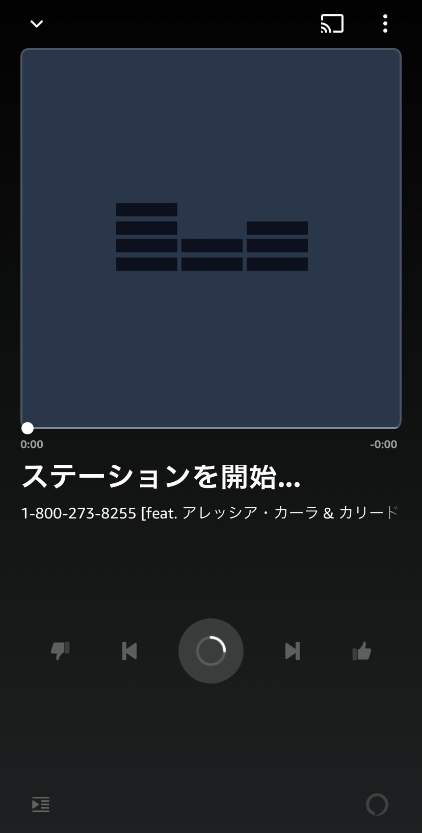 Amazon Musicでステーションを使う