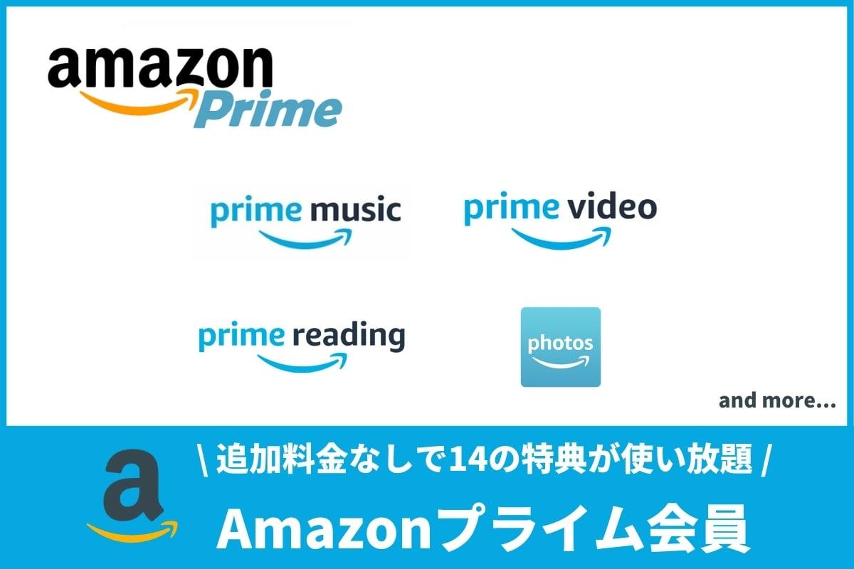 【徹底解説】Amazon Prime Music!プライム会員が使える14の特典とは?