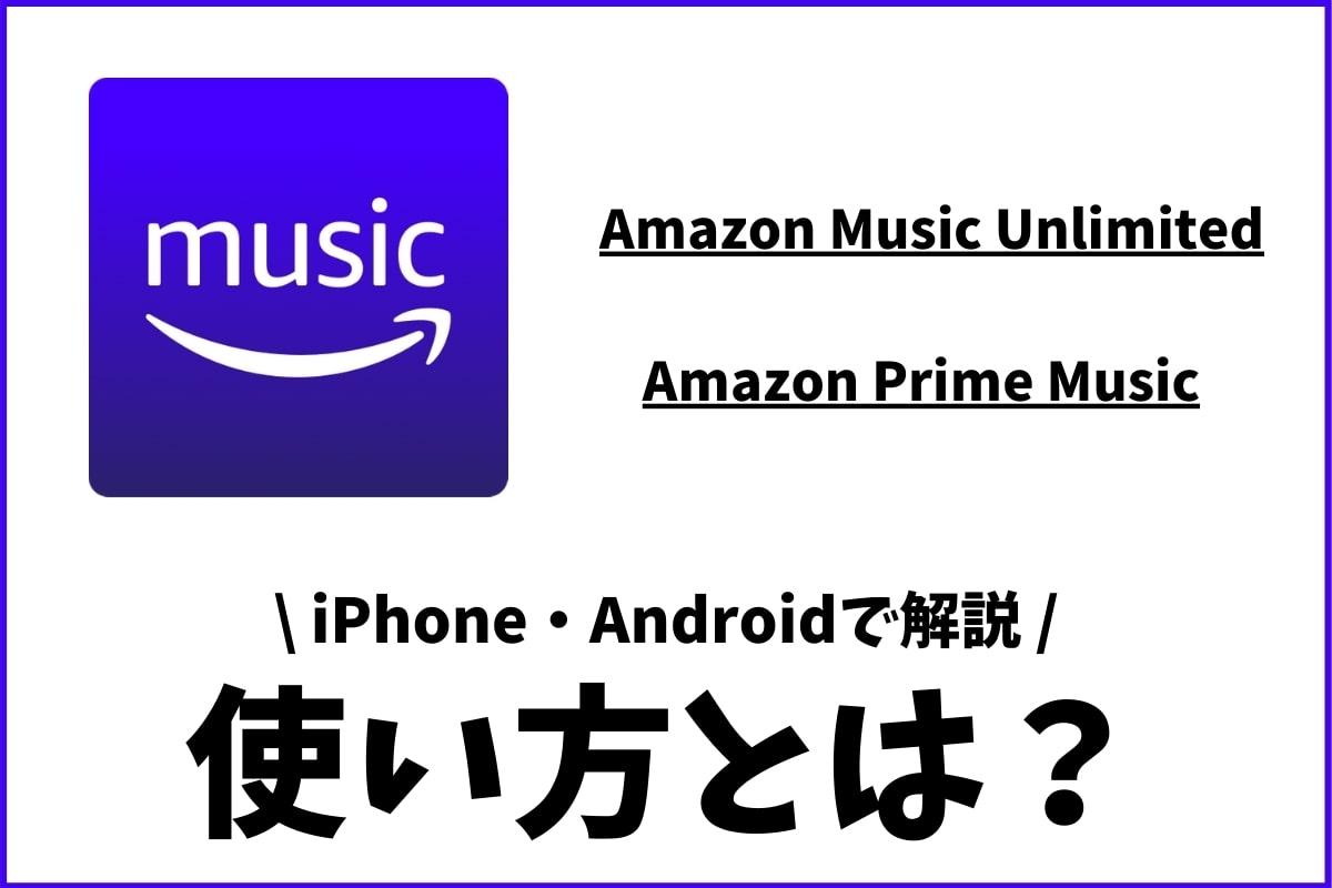 2020年最新!Amazon Musicの使い方 総ガイド集!Prime、Unlimited対応