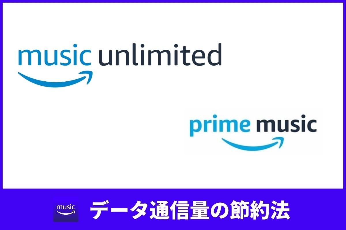 Amazon Musicの通信量を節約する2つの設定&使いこなしたい機能