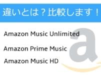 Prime Music vs Unlimited vs HDの違いは?Amazon Musicを比較