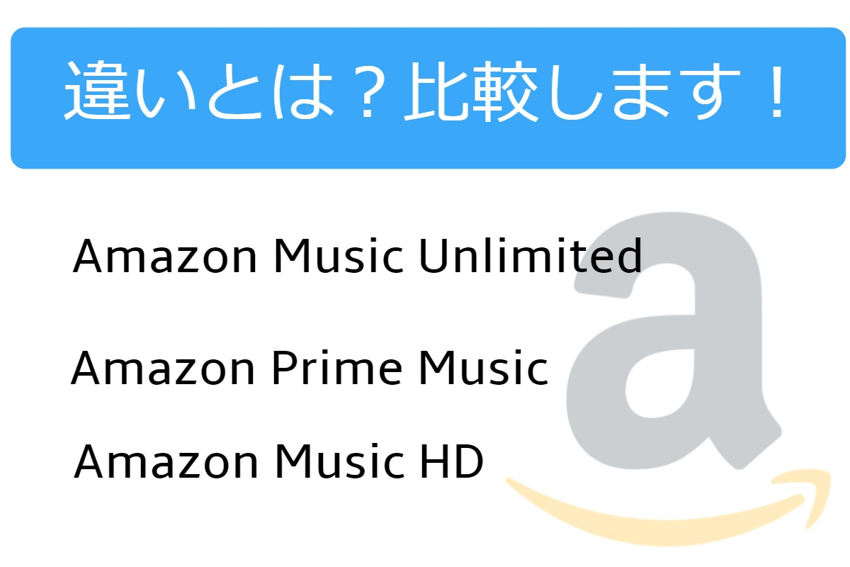 Prime Music vs Unlimited vs HDの違いは?Amazon Musicを比較
