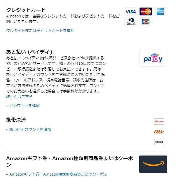 Amazon Prime Music(プライム会員)を無料で使う