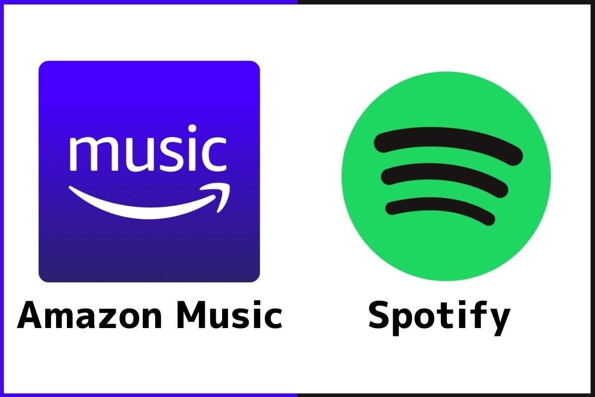 Spotify vs Amazon Music 5つの違いを比較!選び方とオススメとは?