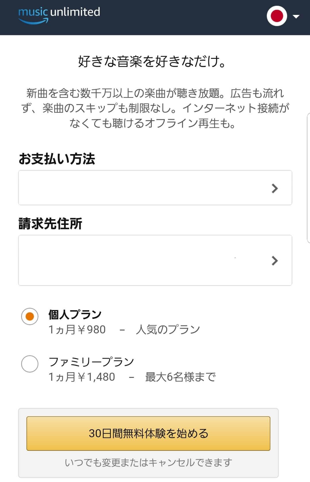 Amazon Music Unlimited 30日間無料体験の手順