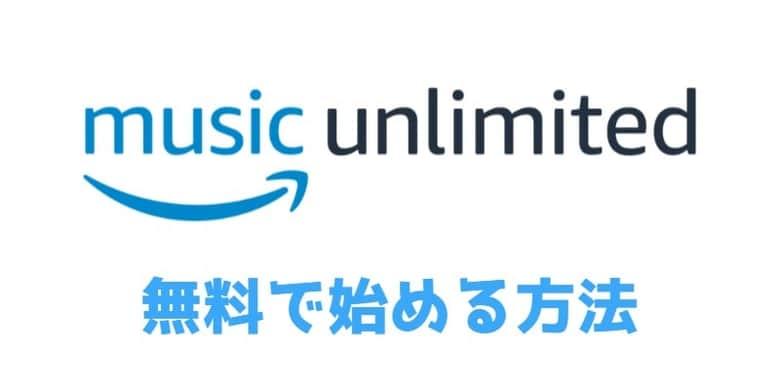 無料で始めるAmazon Music Unlimited!3分でできる始める手順