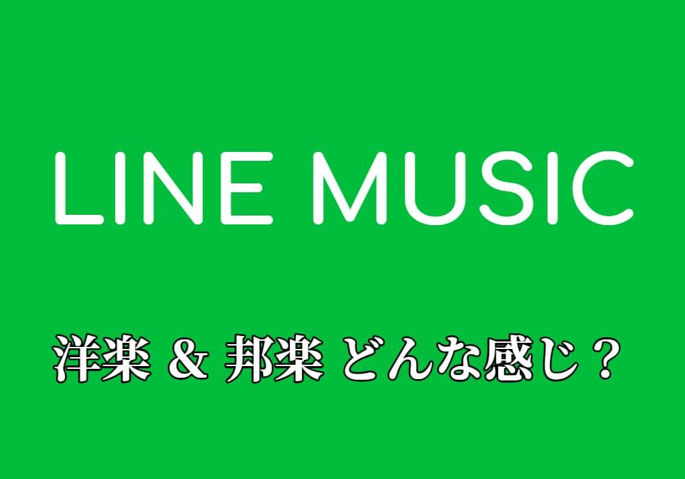LINE MUSICの洋楽・邦楽の聴ける曲は?Spotifyと比較してみた