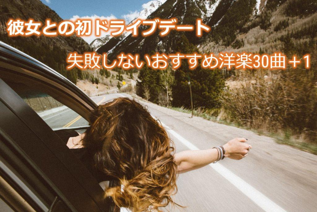 男子必見!初ドライブデートで流したい失敗しないおすすめ洋楽30曲+1