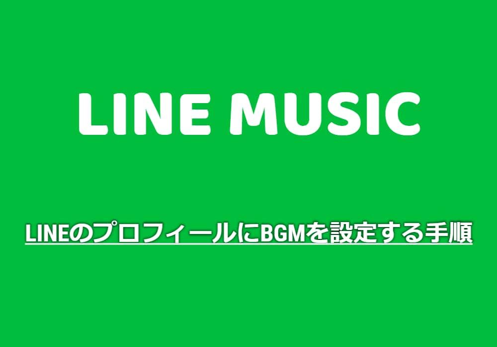LINEの自分のプロフィールにBGMをラインミュージックで設定する方法