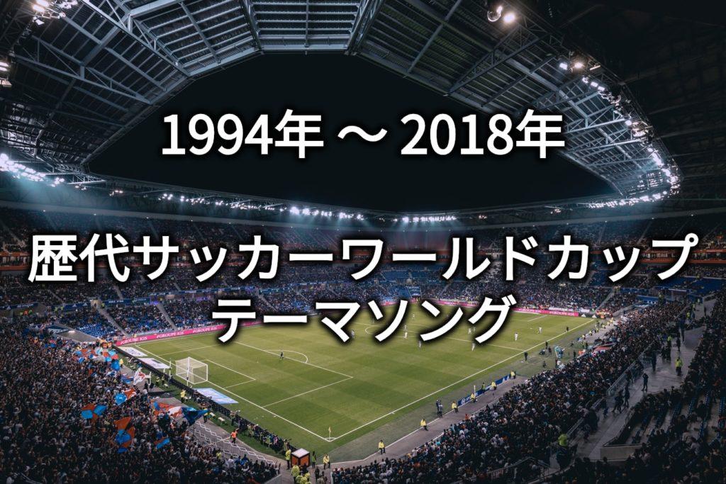 【洋楽】サッカーFIFAワールドカップの歴代公式テーマソング