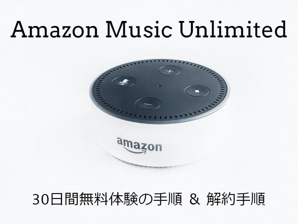 Amazon Music Unlimitedの30日間無料体験の手順 & 解約方法