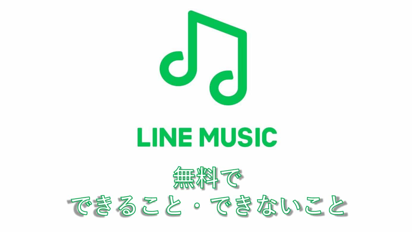 LINE MUSICって無料でも使えるの?料金や機能を徹底解説