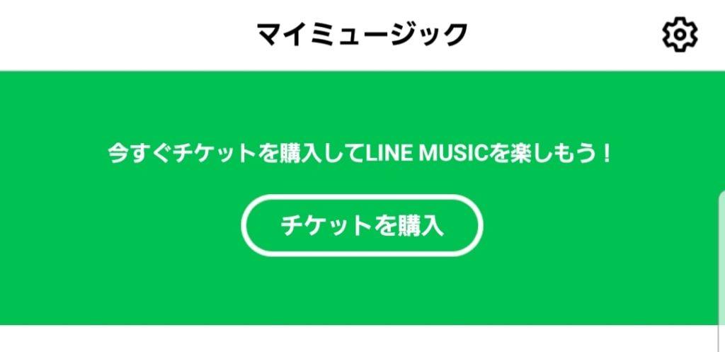 LINE MUSICの有料版を3ヶ月無料で体験する手順