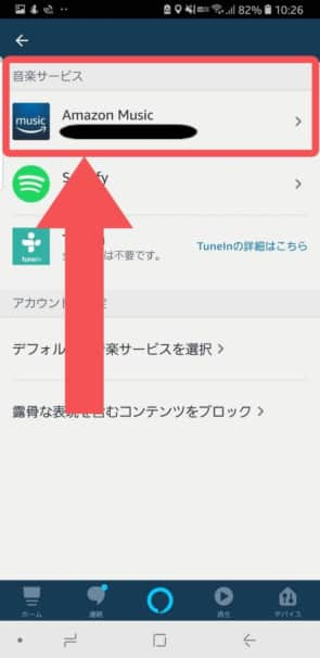 Amazon EchoでAmazon Musicを使う設定方法