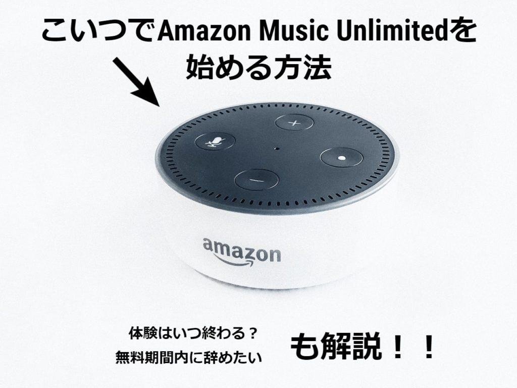 Amazon Echoでアンリミテッドの無料体験の始め方!いつ終わるのか!やめ方も!