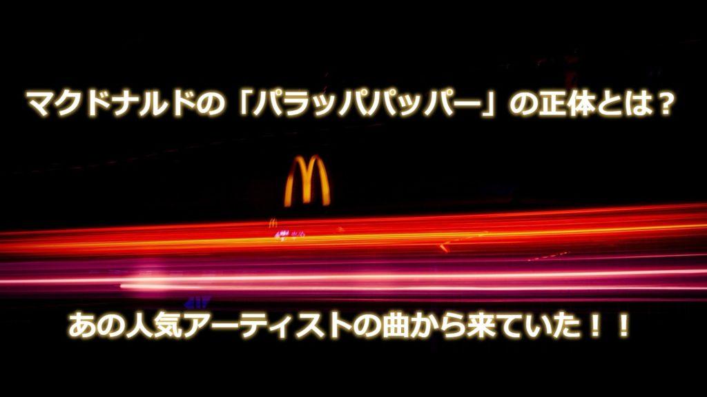 マクドナルドの「パラッパパッパ―」は超人気アーティストのあの曲から来ていた!!