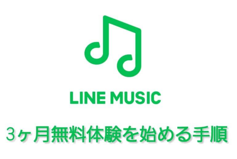 有料LINE MUSICを3ヶ月無料で体験する手順&いつまで?の確認方法